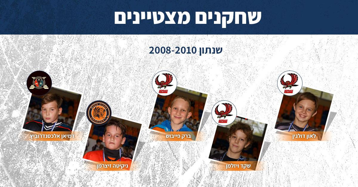 מצטייני הטורניר שנתון 2008-2010
