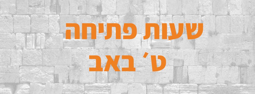ט׳ באב בארנה – שינויים בשעות