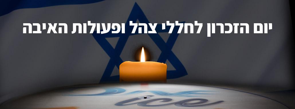 יום הזיכרון לחללי מערכות ישראל ופעולות האיבה